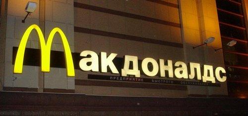 McDonald's z Donbasu odešel, v Luhansku se ale smaží burgery i bez licence