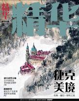 Esence – Pražský magazín
