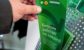 Moskevská směnárna s bitcoiny, ilustrační foto