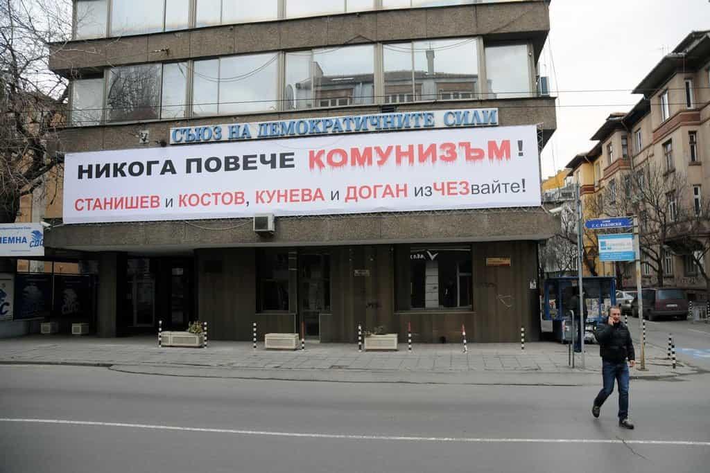 Transparent na domě strany SDS vyzývá postkomunistické premiéry a další politiky, aby zmizeli. Ve slově zmizeli je použit ČEZ.