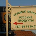 Ruské nápisy na Kypru.