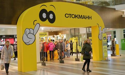 Obchodní dům Stockmann v Petrohradu